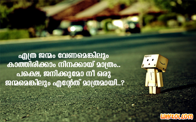 Lost Love Malayalam Images Viraham Quotes