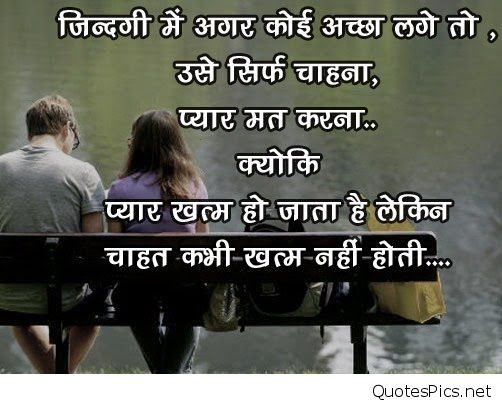 Zindgi Mein Agar Koi Motivational Love Hindi Quotes