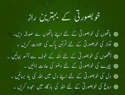 Khobsorti Kay Behtreen Raz From Islam Urdu Quotesislamic
