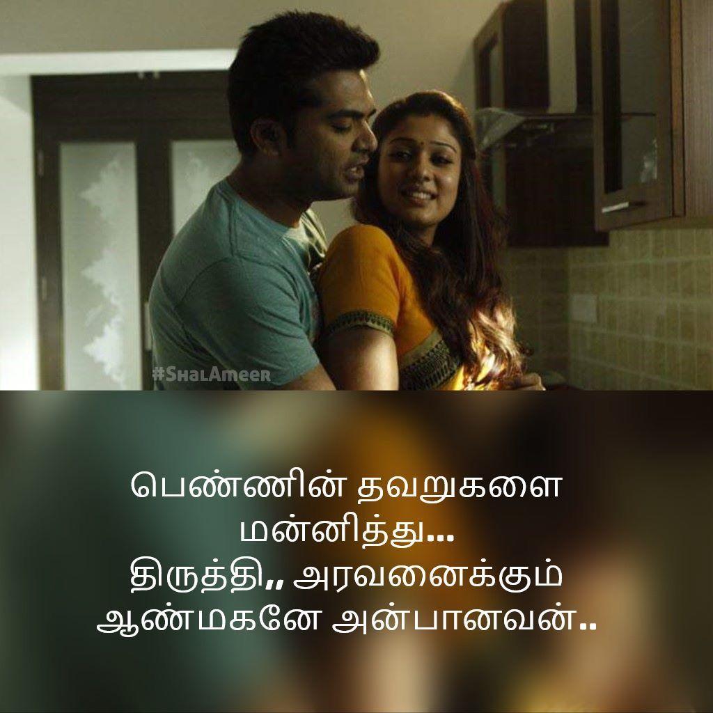 Tamil Sad Quotes Movie Quotes Qoutes Tamil Love Quotesy Quotes