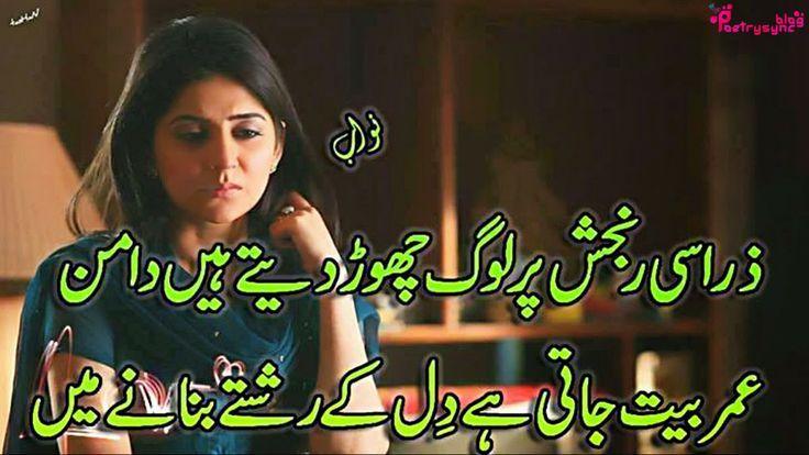 Urdu Love Quotes Google Search