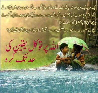 Romantic Poetry Hadith Quotes Urdu Quotes Islamic Quotes Islam Religion Quran Trust In Sad Free Credit Report