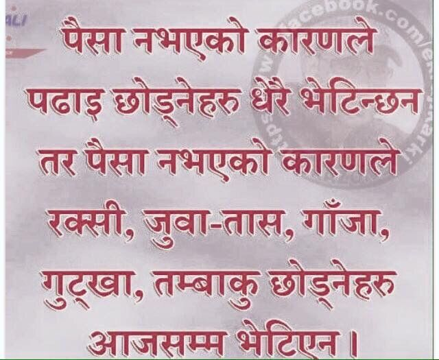 Find This Pin And More On Nepali Comment Sms By Yam Subedi By Subediyam