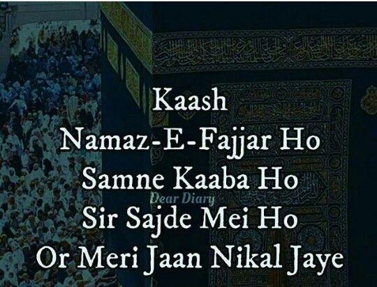 In Sha Allah Ameen Islamic Qoutesreligious Quotesmuslim Quoteshindi Quoteslove