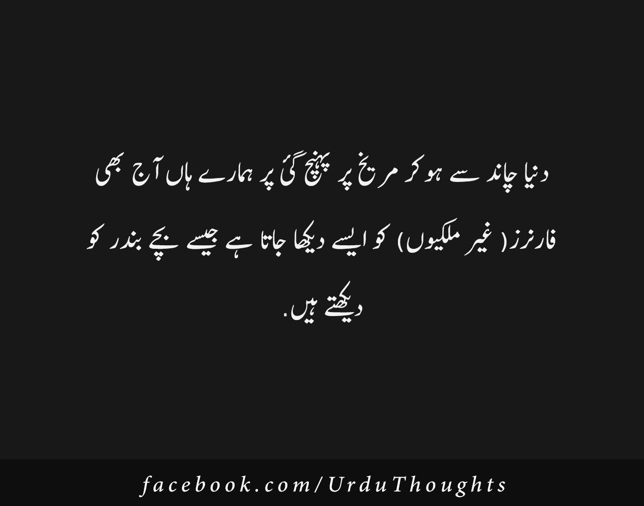 Funny Poetry In Urdu Lines Facebook Funny Shayari In Urdu Funny Poetry In Urdu For Friends Funny Urdu Poetry Images Funny Poetry Urdu Post_ads