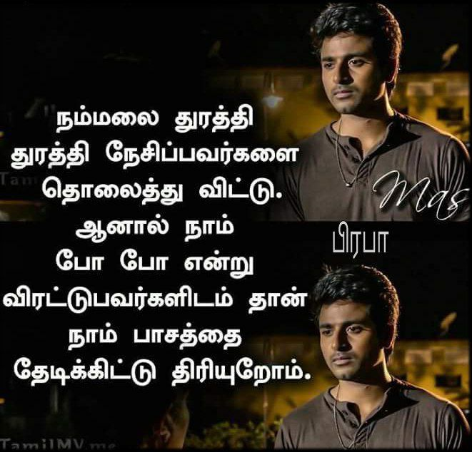 Tamil Love Quotes Sad Quotes Qoutes Broken Relationships Apocalypse Depression Friendship Feelings Dating