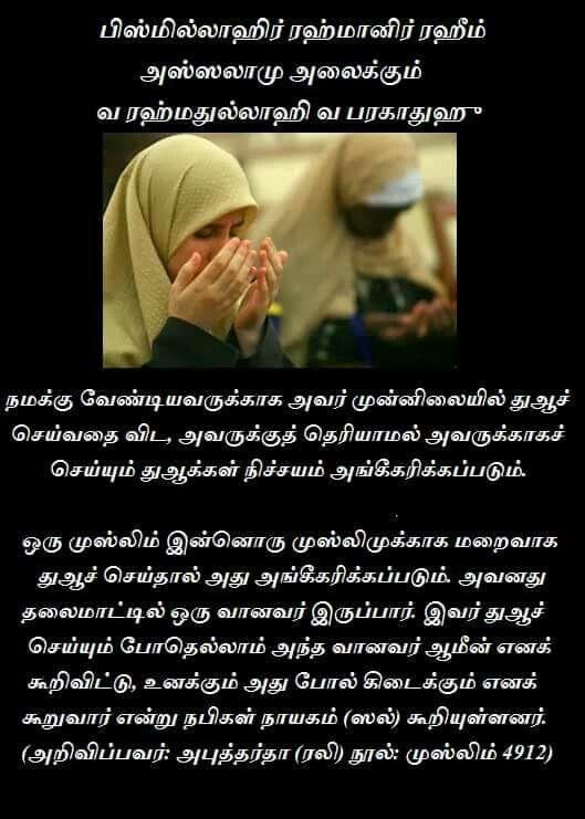 Islam Quran  C B Ameen