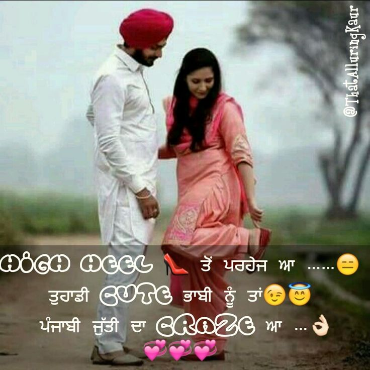 Find This Pin And More On Punjabi Quotes And Sayings  E D A E D A E D A Couples By Reetk