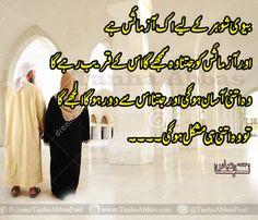 Please Apni Bv K Sath Waqat Guzaren Fazol Kaamon Mein Waqat Zayaa  C B Urdu Quotesislamic Quotespoetry Quoteshusband Wife