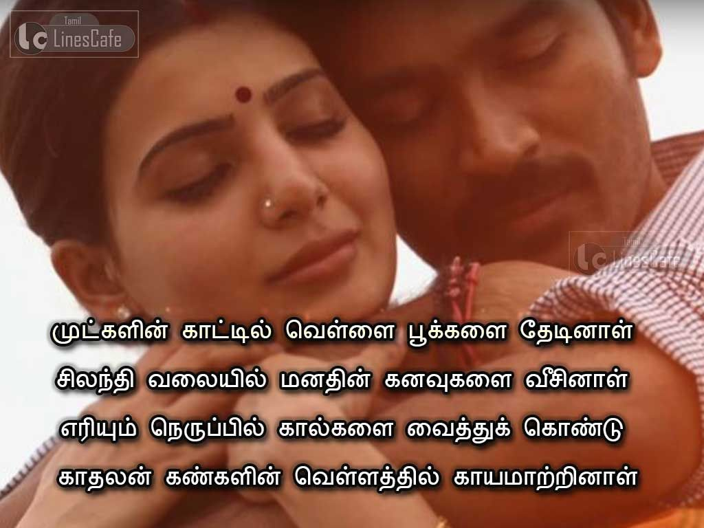 Cute Touching Love Quotes And Sayings In Tamil Image Tamil