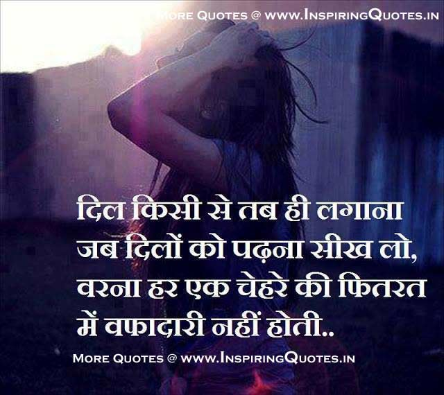 Inspirational  C B Hindi Messages With Pictures Hindi Love Messages  C B Breakup Quotestrue