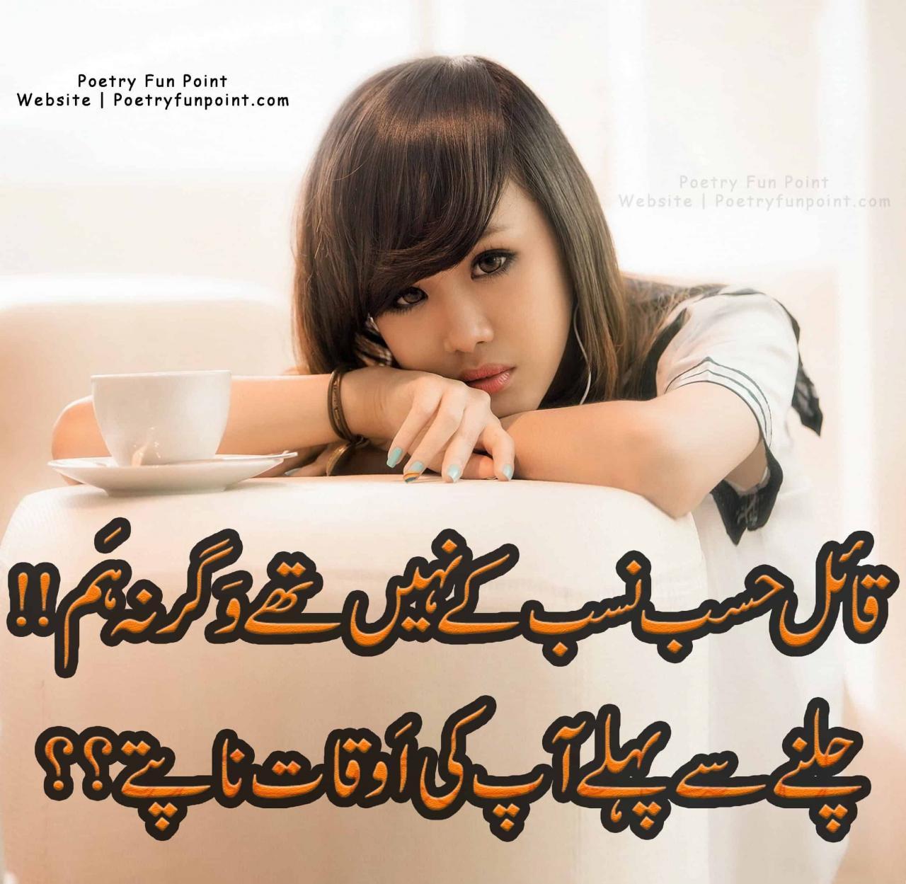 Urdu Sad Poetry Love Poetry Sad Sms December Poetry Romantic Poetry Urdu Shayari Love Quotes Hindi Poetry Urdu Sms Ghazal Www Poetryfunpoint Com