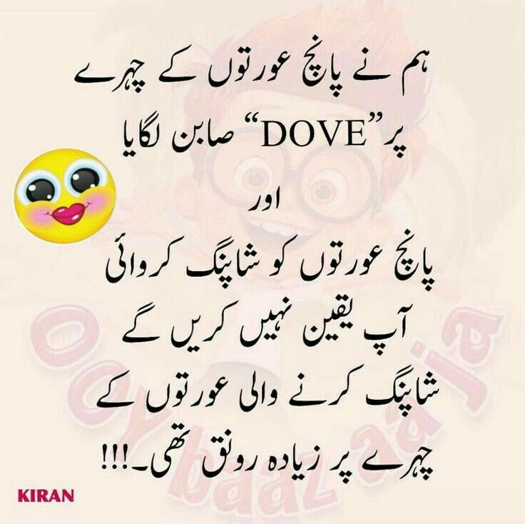 Desi Jokes Desi Humor Urdu Poetry Poetry Quotes Bindas Log Quotes Pics Funny Quotes Funny Posts Nail Polish