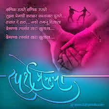Love Quotes For Her In Marathi Qzqrjqlo Love Quotes For Him Pinterest