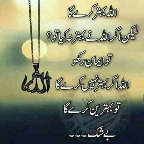Urdu Quotes Islamic Quotes Wisdom Quotes Poetry Quotes Qoutes Islam Quran Quran Pak Urdu Shayri Holy Quran