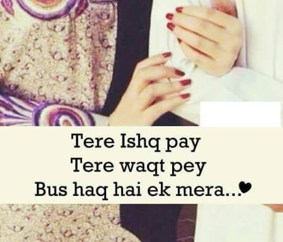 Bas Mera Haq H Tujh Pr Bhi Tere Waqt Pr Bhi  E D A Hindi Quotesislamic