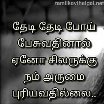 Tamil Love Sad Kavitamil Language