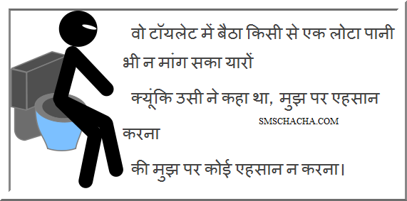 Funny Facebook Hindi Picture Sms