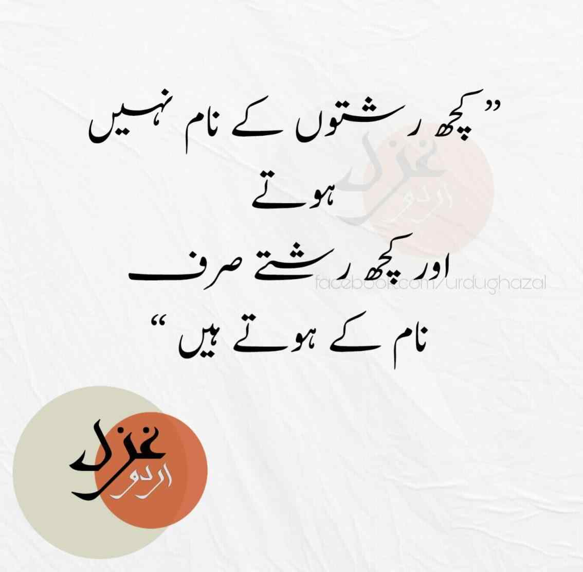 Funny Love President Readerus Digest Funny Funny Quotes About Friends In Urdu President Quotes Readerus Digest Saaadddiii Pinterest Hazrat Ali Islam And