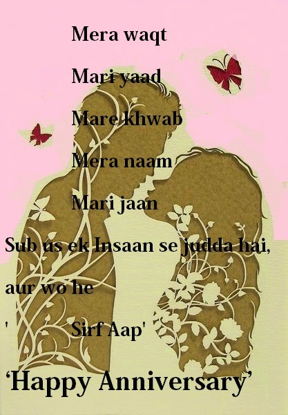 Wedding Anniversary Quotes In Hindi For Husband Best Quote