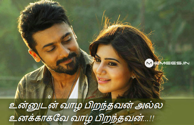 Kathal Poem Tamil Kavihikoo Images Touching Quotes About Love