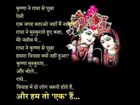 Radha Krishna Love Hindi Shayari