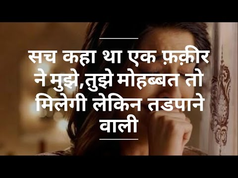Emotional Love Status In Hindi You