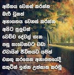 Broken Love Poems For Him Sinhala Sinhala Sad Love Nisadas Sinhala Sms