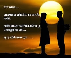 Marathi Love Images Love Images For Him With Quotes For My E Dwonload To Draw Hd Tumblr For Wallpaper For Profile