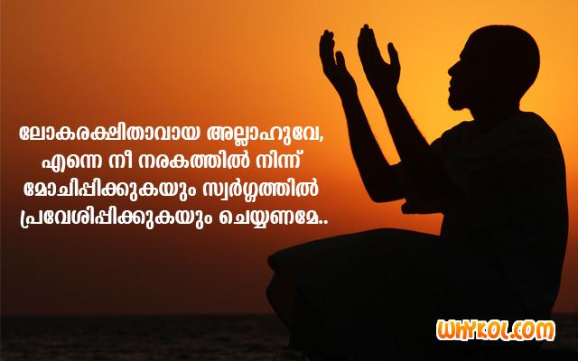 Malayalam Praying Quotes Islamic Words