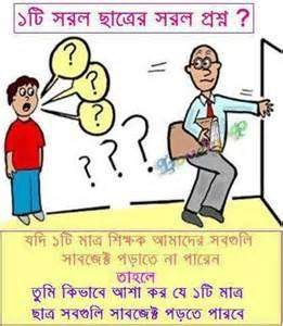 Mass Of Funny Facebook Status And Funny Jokesquotes Funny Bangla