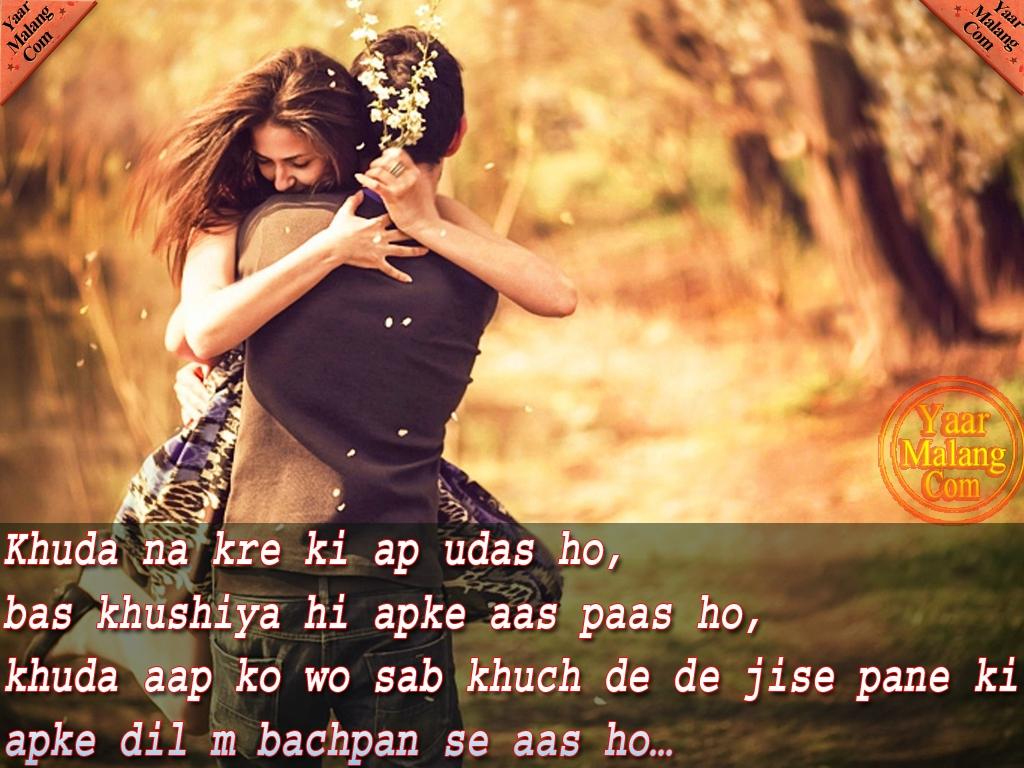 Love Amazing Shayari Quotes Dua Shayari In Hindi Hindi Motivational Quotes Hd Wallpapers