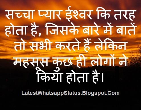 Latest Hindi Sad Whatsapp Status One Line Status