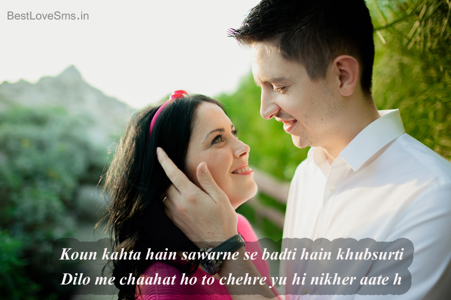 Cute Romantic Love Status For Her Him Pyar Quotes In Hindi