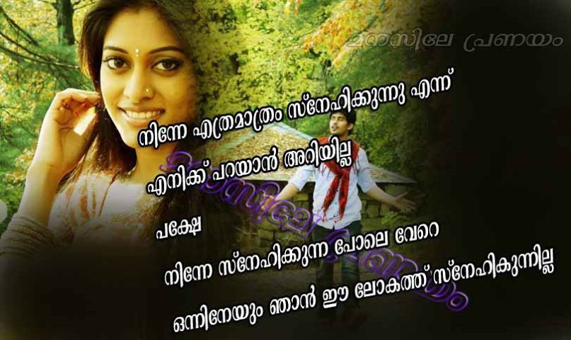 Husband And Wife Love Quotes In Kannada Sad Quotes In Malayalam Newhairstylesformen