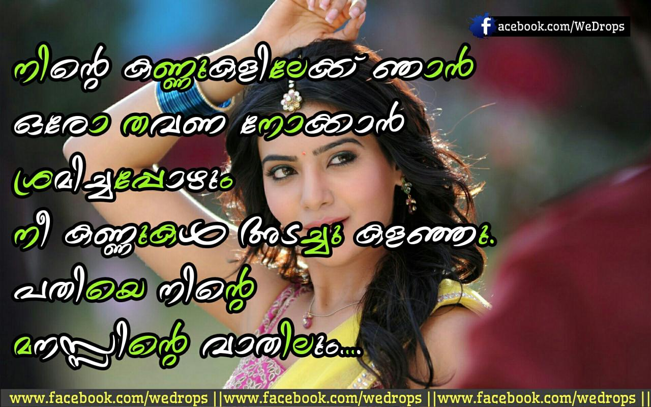 Malayalam Love Quotes Sad