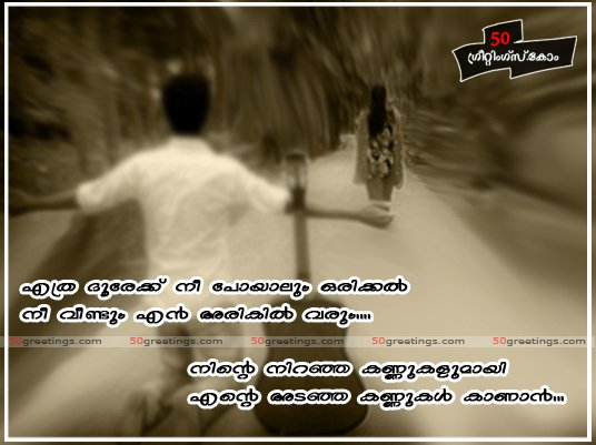 Malayalam Sad Love Quotes Images