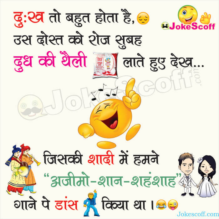 Married Life Funny Jokes In Hindi
