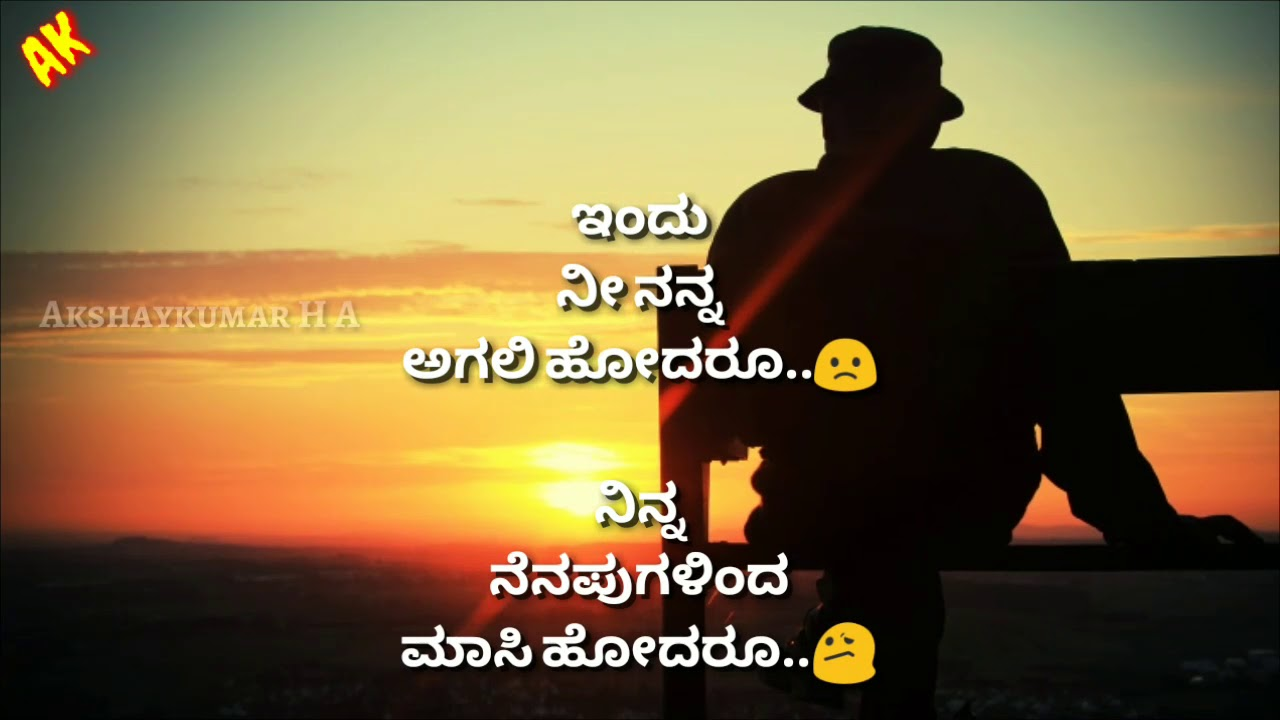 Sad Love Breakup Whatsapp Quotes In Kannada Whatsapp Status Quotes Akshaykumar H A