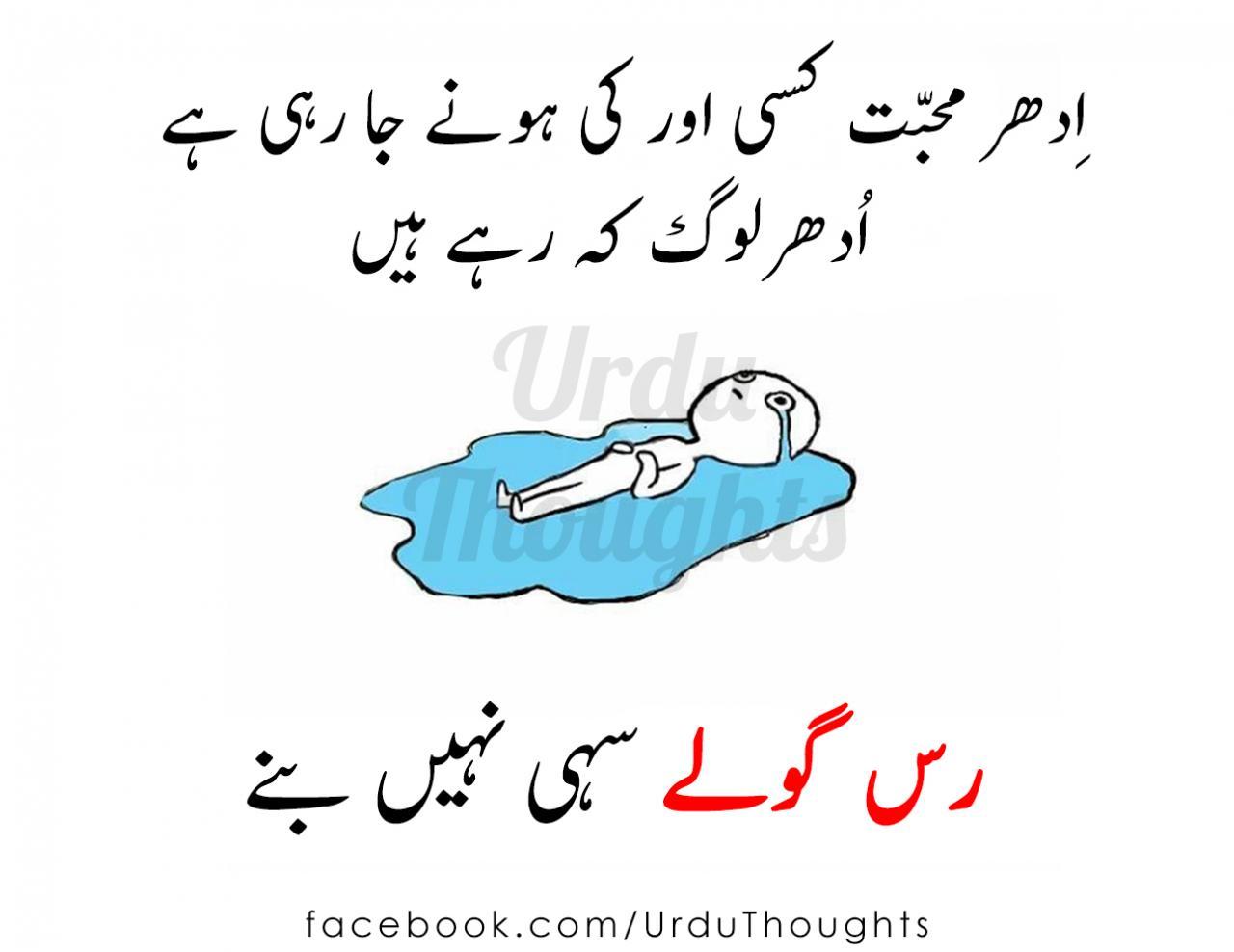 Funny Images Photos Urdu Jokes Images