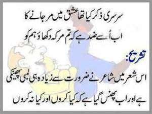 Urdu Love Shayiri Urdu Love Poetry Shayari Quotes Poetry In English