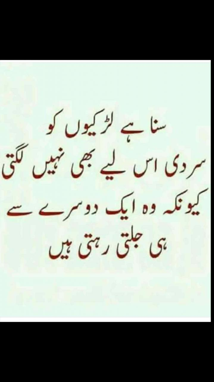 Pin Funny Quotes About Love In Urdu By Sana Seher On Funny Jokes Pinterest Urdu Poetry Qoutes Pin Funny Quotes About Love So If You Want To Get This