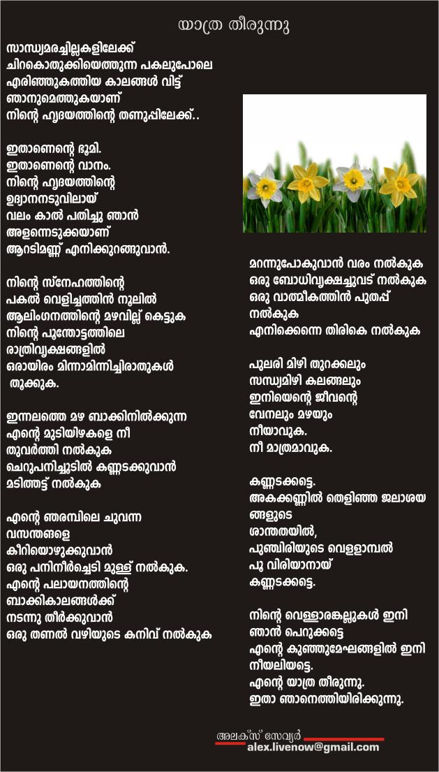 Love Poems Malayalam Malayalam Love Poem