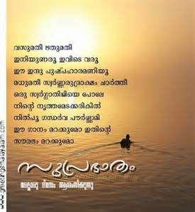 Malayalam Sad Poems Malayalam Best Friend Poems Malayalam Greeting Malayalam Love Quote Hridhayakavadam
