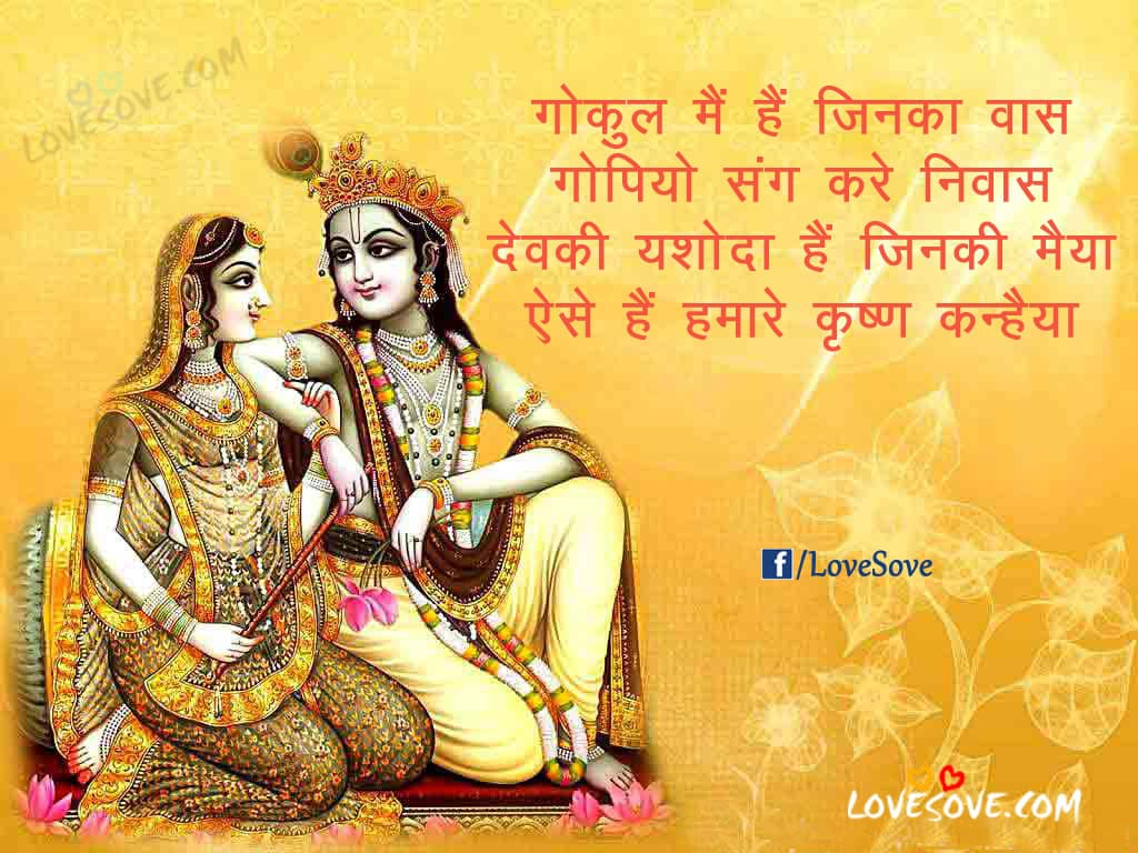Radha Krishna Status For Whatsapp Radha Krishna Status For
