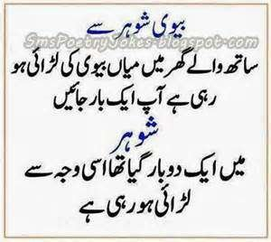 Husband Wife Love Quotes In Urdu Image Quotes At Relatably Com