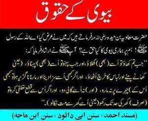 Mela Pakistani Urdu Forum Urdu Shayari Urdu Novel Urdu Islam Download Husband Wife Love
