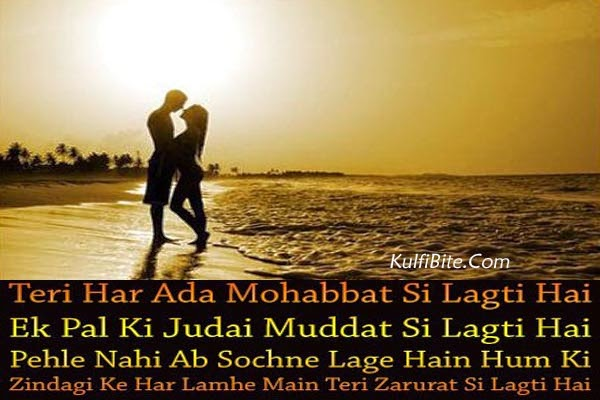 Romantic Hindi Love Shayari For Girlfriend