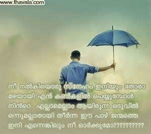 Feeling Sad And Lonely Quotes In Malayalam Malayalam Sad Love Quote
