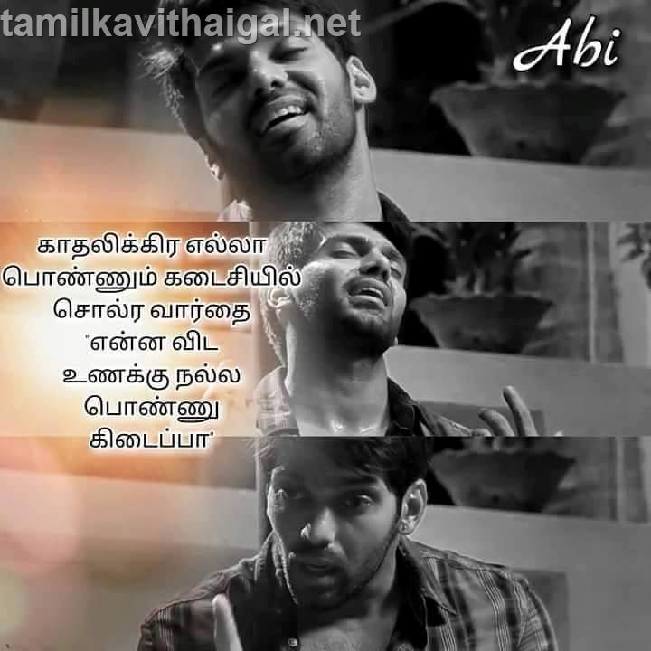 Tamil Love Kavidhaigal For Sad Boys
